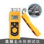 衣服水分测试仪DM200T纺织品水分测定仪