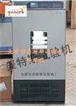 土工合成材料调温调湿箱-触屏控制