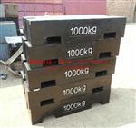1吨锁形砝码,平板形砝码,德阳1000公斤标准砝码