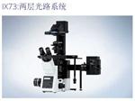 IX73倒置显微镜