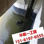 欢迎莅临)西宁市水库闸门漏水维修堵漏公司厂家(股份有限公司)欢迎您