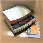 带RS232接口电子秤/天津20公斤精度0.1g电子天平秤