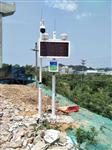 深圳市工地扬尘在线实时监测系统扬尘噪声视频监控系统厂家