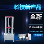 XWW-20A龙门式电子拉力材料试验机 伺服拉力机 热塑性塑料的拉伸、压缩、弯曲