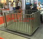 山西(晋城)1.2m*1.5m猪笼秤价格,带围栏称猪电子秤