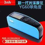 YG60光泽度仪便携式光泽度计60°光泽度测量仪