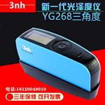 YG268三角度光泽度仪石材油漆20°60°85°光泽度计