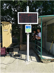 扬尘在线监测系统深圳厂家批发PM2.5颗粒物浓度实时检测仪TSP远程在线监测