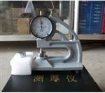 橡胶测厚仪最新出厂价格