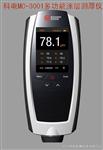 MC-3000B F1.2涂镀层测厚仪报价 镀层测厚仪报价单
