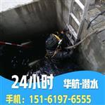 欢)迎)光)临)北京水下钻孔公司专业打孔-股份集团有限公司