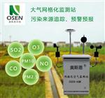环境污染监测大气网格化监测站智能在线监测四气两尘