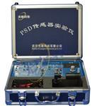 AOD-PSD-BPSD位置传感器实验仪 一维PSD位置传感器