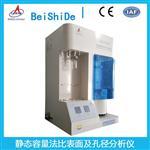 硬脂酸镁静态容量法比表面测试仪