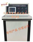 微机控制.土工合成材料耐静水压测定仪 GB/T19979.1
