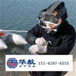 欢迎光临西宁市潜水作业公司蛙人厂家――股份有限公司:欢迎您