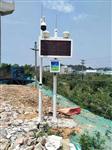 智慧环保工地扬尘监测仪动态实时显示扬尘噪声在线监测系统厂家,扬尘监测系统