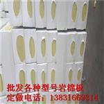 山西省永济市外墙玄武岩岩棉板一立方出多少平米?幕墙岩棉板每平米价格