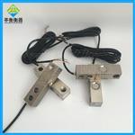 广测2t悬臂梁传感器,磅秤称重感应器