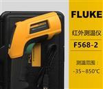 Fluke568-2接触式和非接触式二合一测红外温仪现货供应