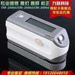 回收/维修美能达分光测色仪CM-2300d/2500cd/2600d色差仪换灯换屏