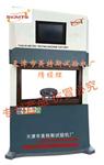 微机土工织物CBR顶破强力试验机-适用范围