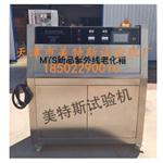 MTSSL-23智能荧光紫外线老化试验箱,荧光紫外线老化试验箱,紫外线老化试验箱工作原理