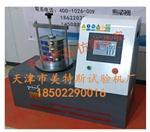 MTSSL-05土工织物等效孔径测定仪(干筛法),土工织物等效孔径测定仪(干筛法)――SL235