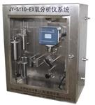 JY-SY10-EX上海防爆氧分析系统,防爆氧分析仪使用方法