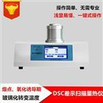 DSC-500A氧化�T』��期分析�x,玻璃化�囟�y��x,高分子材料熔�钊诮Y晶�》