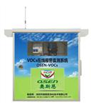 VOC气体在线系统 挥发性有机物在线监测设备 气体在线监测设备