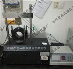 马歇尔稳定度测定仪-试验过程-性能稳定
