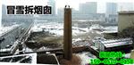 台山人工拆除烟囱的价格怎么算?