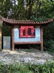 大氣負離子濃度在線監測設備廠家供應林業景區旅遊景點監測負氧離子濃度值實時連續24小時不間斷監測發布