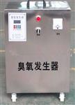 辽宁臭氧发生器厂家