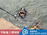 西宁市水下作业公司(华航蛙人潜水员公司)――欢迎您!