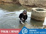 (关注)北京(污水管道封堵公司)有限公司――欢迎您