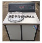 数显式陶瓷吸水率测定仪(SYJMTS新款热销)