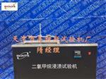 二氯甲烷浸渍试验机-容器规格-不锈钢材质
