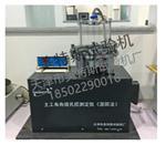 MTSGB-12土工布湿筛法有效孔径测定仪~测试原理@新闻技术
