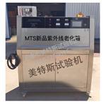 MTSJT-19智能荧光紫外线老化试验箱厂家,智能荧光紫外线老化试验箱使用方法