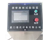 IPX3/4摆管防水实验装置