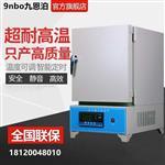 SX2系列马弗炉高温炉实验室箱式电阻炉工业一体式电炉退火淬火炉