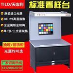 CC120标准看样台D65/D50单/双/三光源印刷看样台对色灯箱厂家