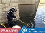 欢迎:专业水下检查潜水摄像公司)(蛙人有限公司-欢迎您