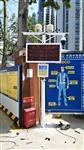 江苏省扬尘浓度监测仪全天自动在线智能监控系统