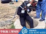 排污管道水下潜水疏通作业公司维修点丨指丨定丨授丨权