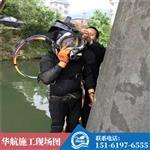 欢迎你:西宁市水下服务公司)):(水鬼//潜水有限公司)
