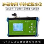 粉尘浓度监测传感器 手持式PM2.5实时检测仪