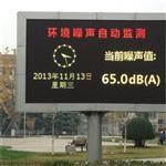 噪声在线监测系统 24小时多参数扬尘噪声自动检测仪器